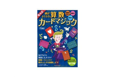 幻冬舎より『東大式 頭がよくなる算数カードマジック』を2018年6月21日に出版します。